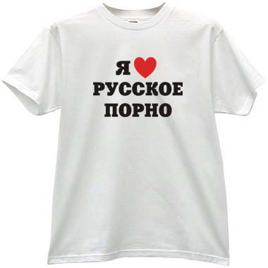 love_russian_porn_w_shirt