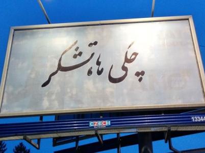 Billboardy s nápisy v blízkovýchodních jazycích zaplavily Česko.